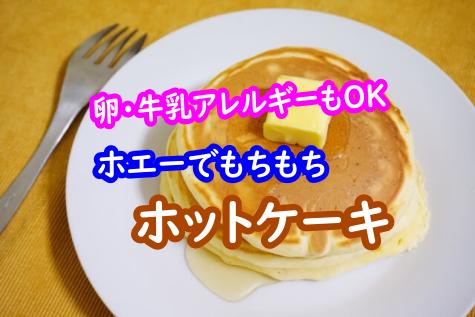ホエー ホットケーキ