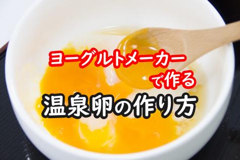 ヨーグルトメーカー 温泉卵