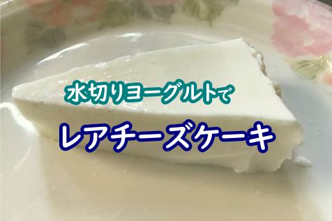 水切り ヨーグルト レアチーズケーキ