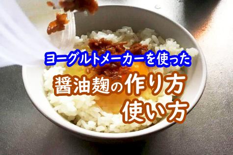 醤油麹 作り方