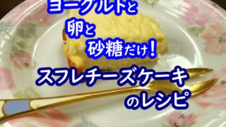 ヨーグルト スフレチーズケーキ レシピ