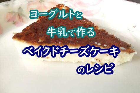 ヨーグルト チーズ ケーキ レシピ