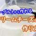 ヨーグルト クリームチーズ