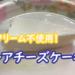 チーズケーキ 生クリーム なし