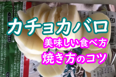 カチョカバロ 食べ方