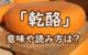 チーズ 漢字