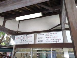 鎌倉大仏 入場料