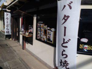 鎌倉 周辺 食べ歩き