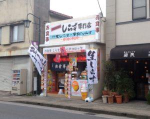 鎌倉周辺 食べ歩き