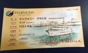 シンフォニー チケット
