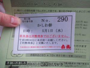 朔日餅 受付番号票