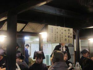 朔日餅 赤福本店