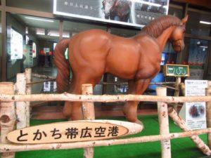 帯広空港 ばん馬
