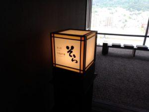 ラビスタ函館ベイ 温泉