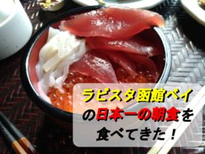 ラビスタ函館ベイ 朝食